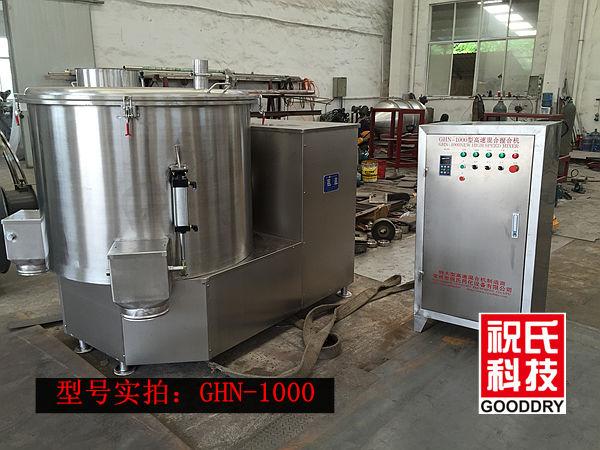 GHN-1000_副本600