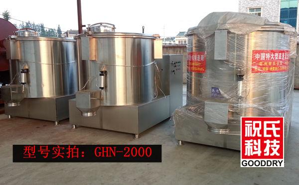 GHN-2000_副本600