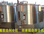 橡胶助剂专用 高速混合捏合机
